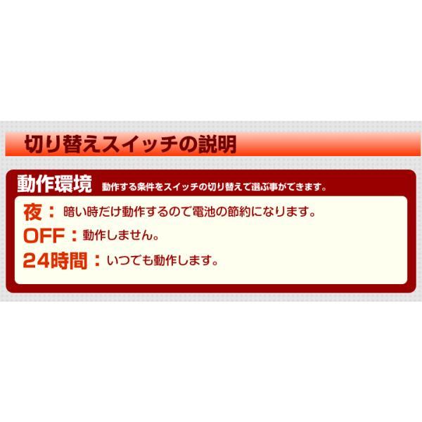 防犯センサー 人感センサー LED 赤色灯 防雨形 スーパーパトロング SLB300 防犯グッズ|w-yutori|05