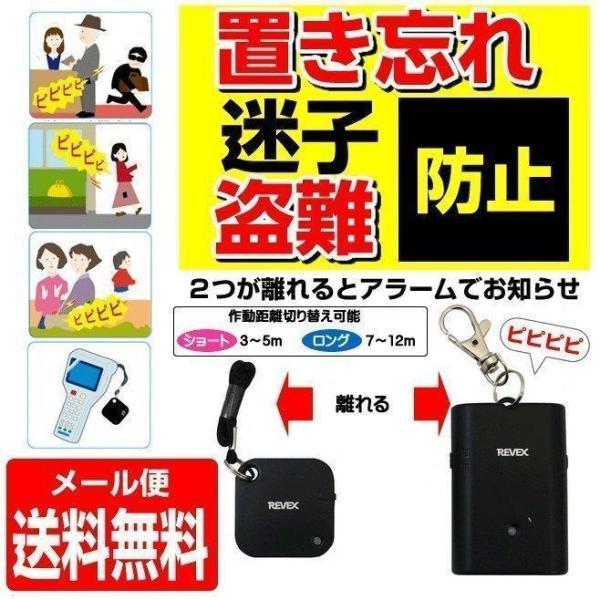 防犯ブザー 忘れ物防止 置き引き防止 海外 旅行 盗難 防犯グッズ  荷物が離れるとアラームでお知らせ|w-yutori