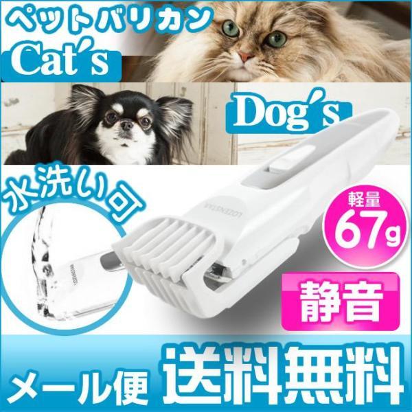 バリカン 犬 猫 用 電池式 部分カット 足裏や顔に ペットバリカン 電池サービス 送料無料|w-yutori
