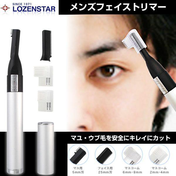 メンズ 眉毛 シェーバー メンズフェイス・シェーバー 500N|w-yutori