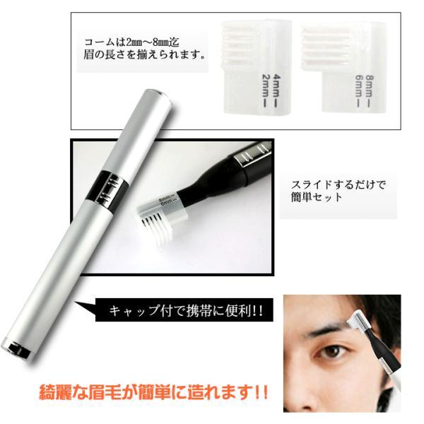 眉毛 シェーバー カッター メンズ フェイスシェーバー 電動 使い方 簡単 おすすめ 送料無料|w-yutori|04