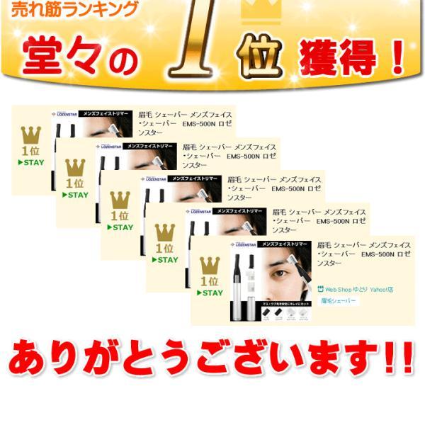 眉毛 シェーバー カッター メンズ フェイスシェーバー 電動 使い方 簡単 おすすめ 送料無料|w-yutori|06