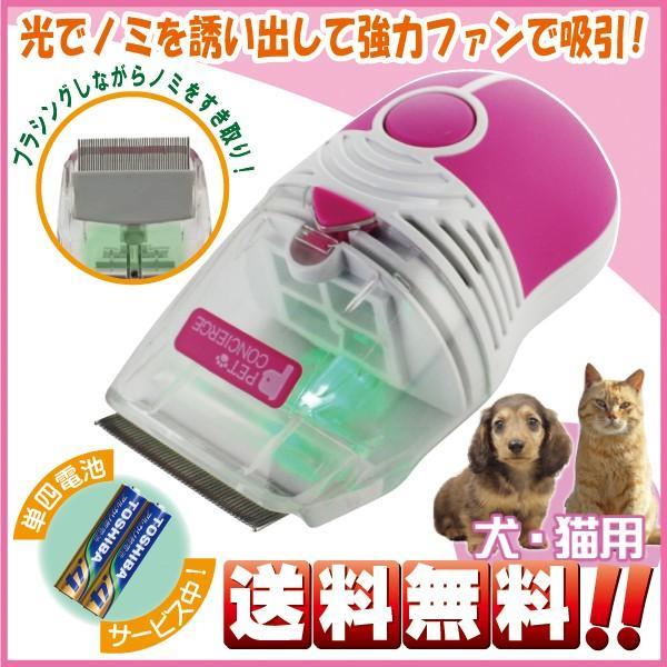 ねこ 蚤取り 猫 犬 ノミ取り器 くし コームペット用品 電動吸引 電池サービス中 送料無料|w-yutori