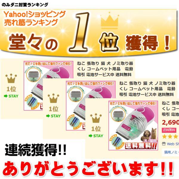 ねこ 蚤取り 猫 犬 ノミ取り器 くし コームペット用品 電動吸引 電池サービス中 送料無料|w-yutori|05