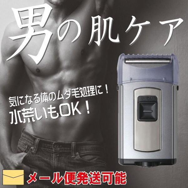 メンズ ボディーシェーバー 水洗い可能 メール便発送可能|w-yutori