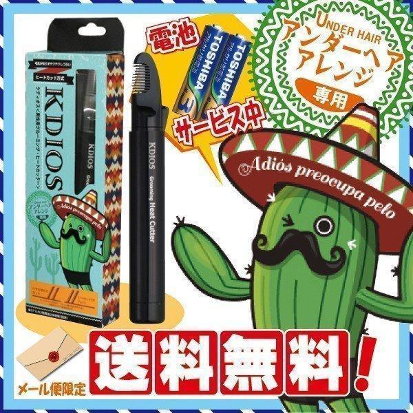 ヒートカッター メンズ ムダ毛処理 ボディシェーバー vライン 男性用 アンダーヘアトリマー 電池オマケ付き|w-yutori