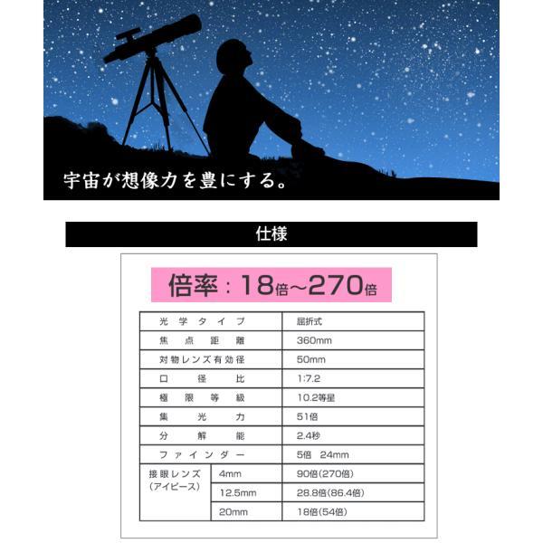 天体望遠鏡 初心者 子供  扱いやすい 倍率18倍〜270倍 |w-yutori|07