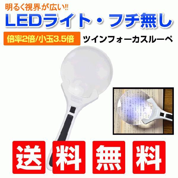 ルーペ 虫眼鏡 拡大鏡 LEDライト 明るく視界が広い 倍率2倍 90mm