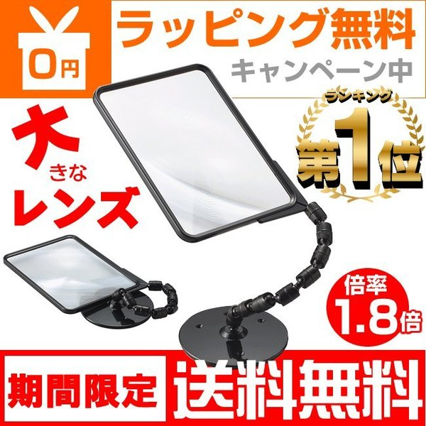ルーペスタンド フレキシブル式 拡大鏡 卓上ルーペ 虫眼鏡 倍率1.8倍 大型レンズ 日本製