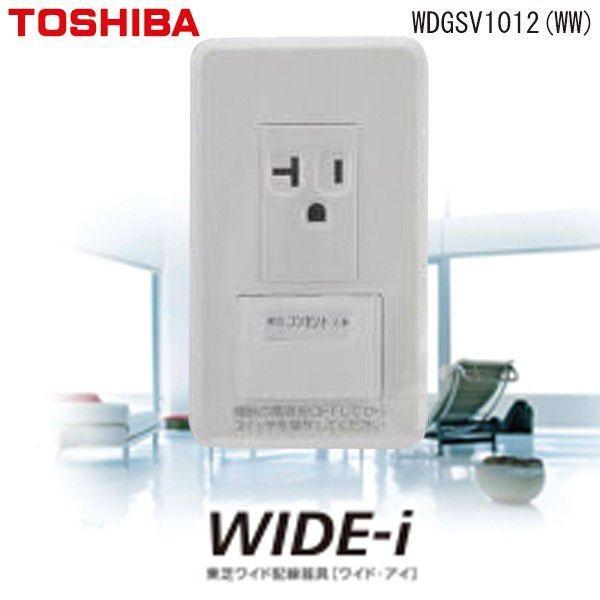 東芝 ワイドアイ WIDEi エアコン用スイッチ付コンセント100V用セット WDGSV1012(WW)|w-yutori