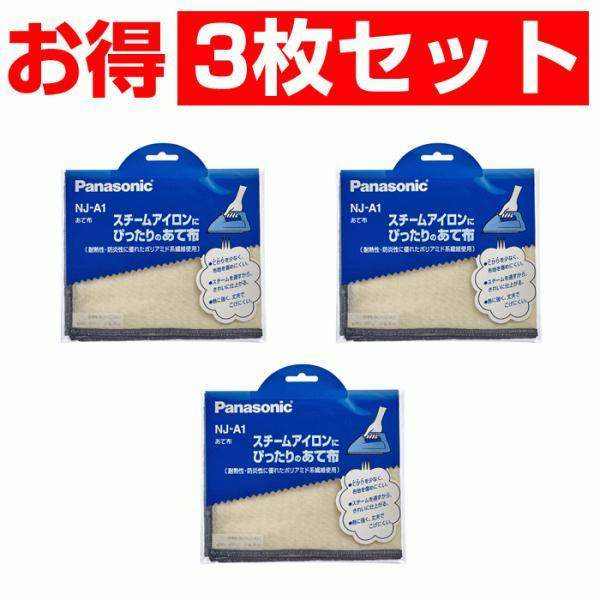 パナソニック アイロン用 あて布 3枚セット NJ-A1 送料無料