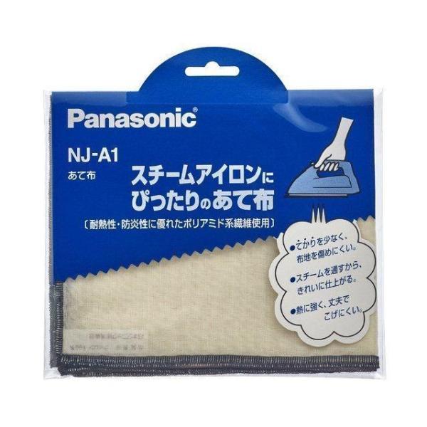 パナソニック アイロン用 あて布 NJ-A1 送料無料