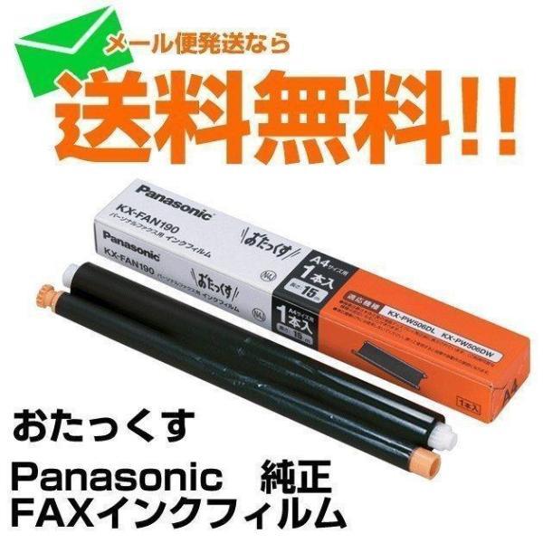 KX-FAN190 インクフィルム おたっくす用 パナソニック 普通紙ファックス用 w-yutori