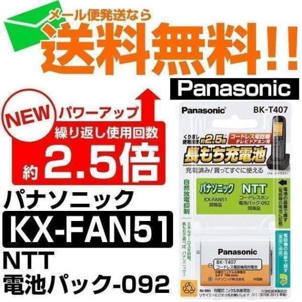 |KX-FAN51メール便なら送料無料 コードレス電話 充電池 バッテリー 子機 ニッケル水素蓄電池…