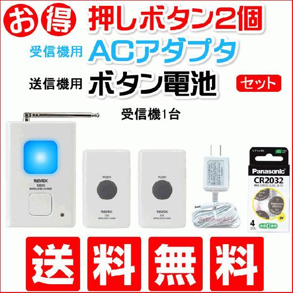玄関チャイム インターホン ワイヤレス コードレス 介護に 送信機2台 電池+アダプターセット X810C|w-yutori