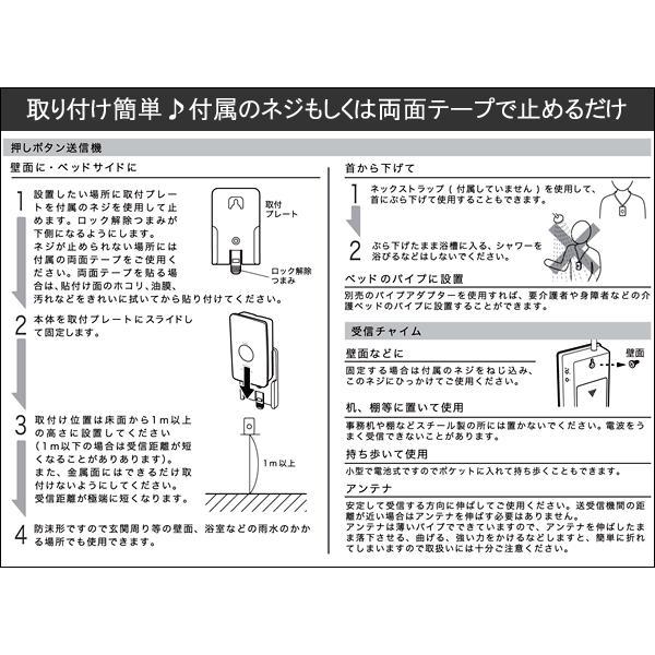 玄関チャイム インターホン ワイヤレス コードレス 介護に 送信機2台 電池+アダプターセット X810C|w-yutori|02