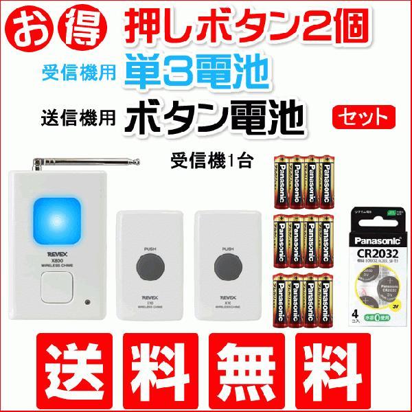 玄関チャイム コードレス ワイヤレス セット 送信機2台 電池セット X810D 介護|w-yutori