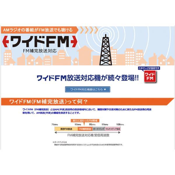 ラジオ 小型 高感度 ポータブル 簡単操作 ポケットサイズ 東芝 AM FM ワイドFM送料無料|w-yutori|02