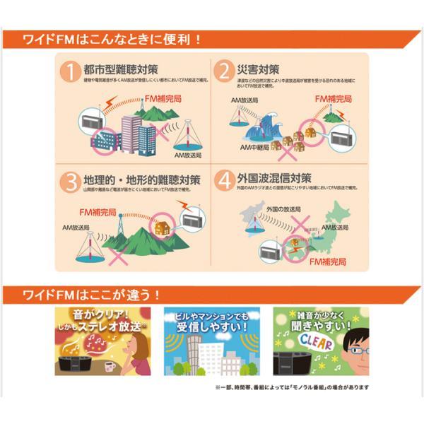 ラジオ 小型 高感度 ポータブル 簡単操作 ポケットサイズ 東芝 AM FM ワイドFM送料無料|w-yutori|03