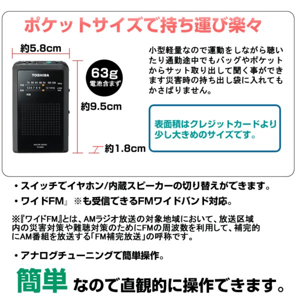 ラジオ 小型 高感度 ポータブル 簡単操作 ポケットサイズ 東芝 AM FM ワイドFM送料無料|w-yutori|04
