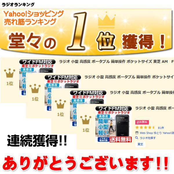 ラジオ 小型 高感度 ポータブル 簡単操作 ポケットサイズ 東芝 AM FM ワイドFM送料無料|w-yutori|09