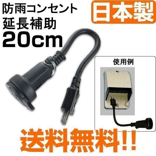 延長コード防水屋外防雨コンセント用防雨延長補助コード約20cm日本製