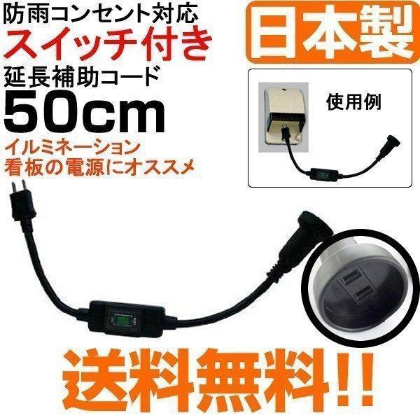 延長コード防水屋外防雨コンセント用スイッチ付き防雨延長補助コード約50cm日本製