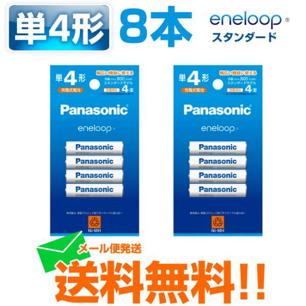 充電池 単4 エネループ パナソニック  8本 スタンダードモデル|w-yutori