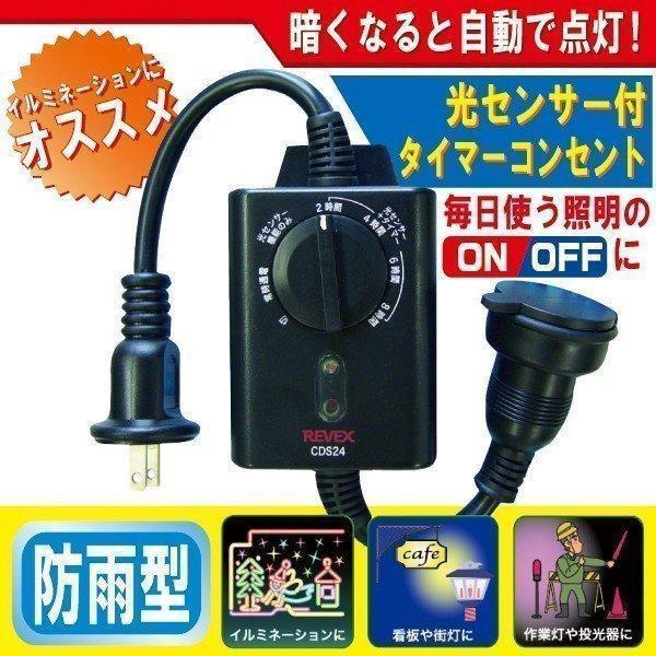 光センサー付タイマーコンセント 防雨 イルミネーション 光センサータイマースイッチ  CDS24|w-yutori