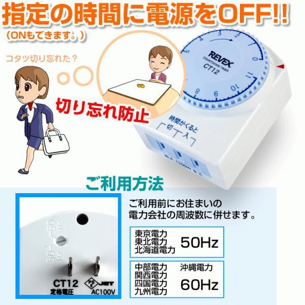 電源タイマー 切り忘れ防止 こたつタイマーに 消し忘れ防止 スイッチ CT12 「入・切」タイマー w-yutori 02