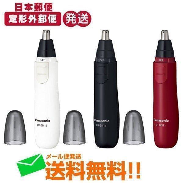 鼻毛カッター 日本製 パナソニック Panasonic エチケットカッター GR-GN11