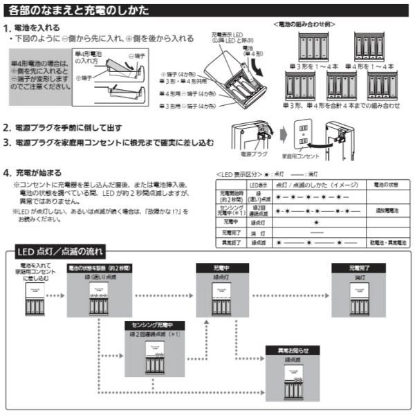 エネループ 充電池 単3 4本付 充電器セット K-KJ83MCC40 パッケージ無し|w-yutori|02