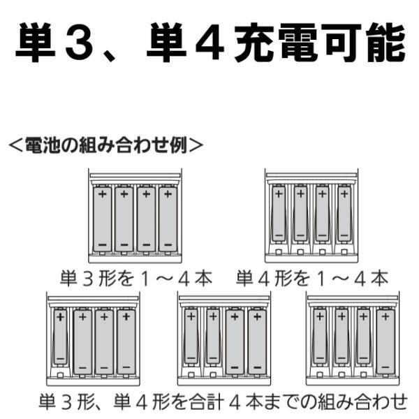 エネループ 充電池 単3 4本付 急速充電器セット K-KJ85MCC40 パッケージ無し|w-yutori|03