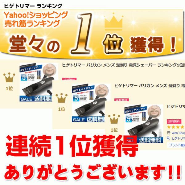 ヒゲトリマー バリカン メンズ 髭剃り 電気シェーバー 東芝電池セット w-yutori 09
