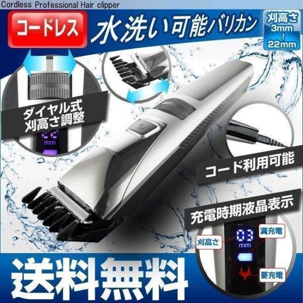 バリカン 散髪 プロ仕様 充電式   電動 業務用 家庭用 セルフカット 子供にもおすすめ コードレス w-yutori