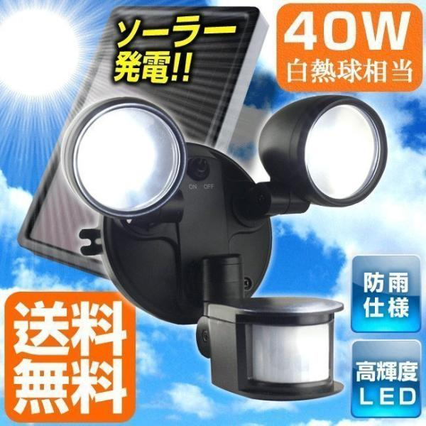 LEDセンサーライト 屋外  ソーラー 人感センサー 防水 防雨 明るい 2灯式 防犯灯 玄関灯  40W相当 |w-yutori