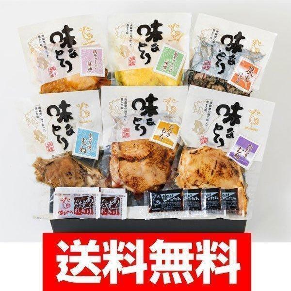 南薩食鳥 鳥刺し 焼き鳥 味なとりセット タタキ 冷凍  取り寄せ商品 送料無料 お土産