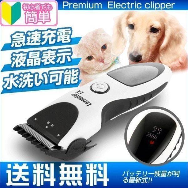 バリカン 犬用 猫用 充電式 防水 コードレス おすすめ ペットバリカン 水洗い可能 急速充電機能付 静音|w-yutori