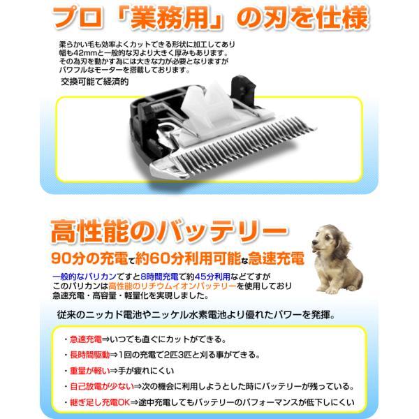 バリカン 犬用 猫用 充電式 防水 コードレス おすすめ ペットバリカン 水洗い可能 急速充電機能付 静音|w-yutori|02
