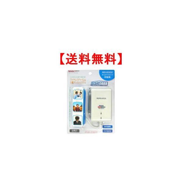 ワイヤレス センサーチャイム REVシリーズ 中継機 送信区域 拡大装置 REV2000 増設用 revex w-yutori