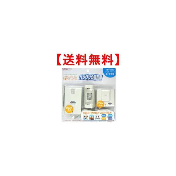 玄関チャイム インターホン ワイヤレス玄関チャイム 介護の呼び出しに REV320|w-yutori