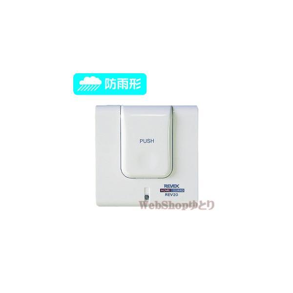 玄関チャイム インターホン ワイヤレス玄関チャイム 介護の呼び出しに REV320|w-yutori|03