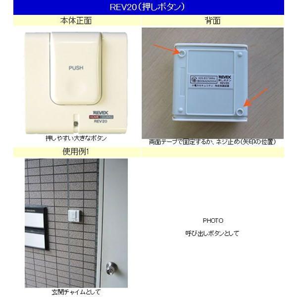 玄関チャイム インターホン ワイヤレス玄関チャイム 介護の呼び出しに REV320|w-yutori|04
