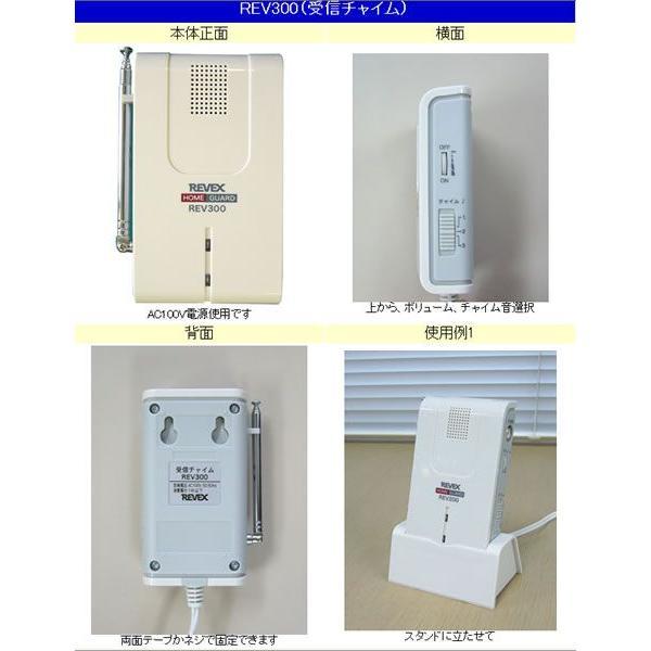 玄関チャイム インターホン ワイヤレス玄関チャイム 介護の呼び出しに REV320|w-yutori|05