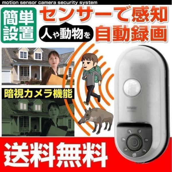 防犯カメラ 屋外 家庭用 録画 工事不要 ワイヤレス 屋内設置 人感センサーカメラ microSD録画式 動体検知 防水 電池式 家庭用 wifi不要 赤外線センサー