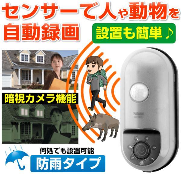 防犯カメラ ワイヤレス 屋外 屋内設置 人感センサーカメラ microSD録画式 動体検知 防水 電池式|w-yutori|02