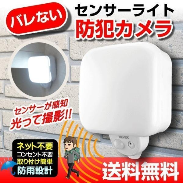 防犯カメラ 人感 ワイヤレス  センサーカメラ 玄関 屋外 軒下 マイクロSD  LEDセンサーライト バレない
