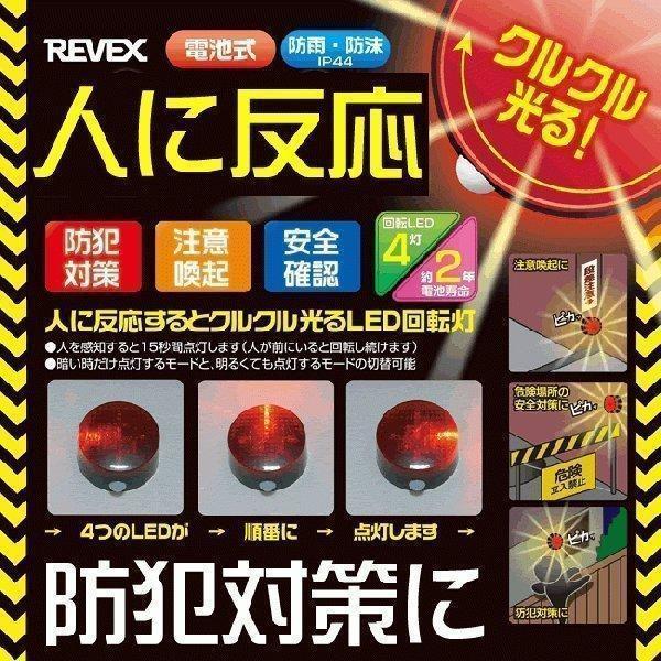 パトピカ 防犯センサー 防犯灯 LED 人感センサーライト 屋外 防水 LED回転灯 パトランプ 赤色灯 防犯グッズ 電池おまけ