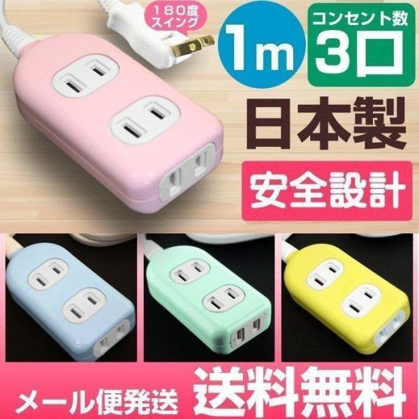 延長コードおしゃれ1m3個口コンセントタップ日本製カラーグリーンイエローピンクブルーメール便