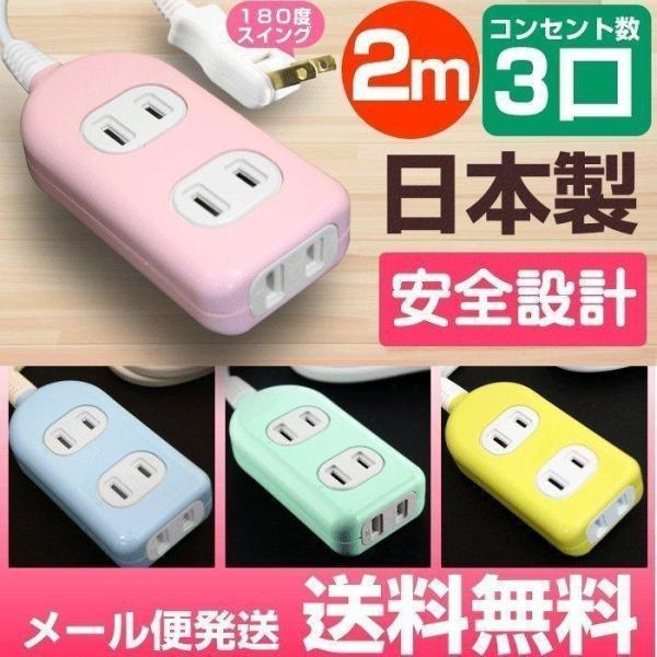 延長コード2mおしゃれ3個口カラーコンセントタップ日本製グリーンイエローピンクブルーメール便